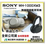 公司貨現貨含稅Sony WH-1000XM3 WH1000XM3 1000XM3無線降噪耳機藍牙耳機WH1000XM2後