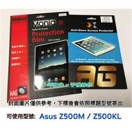 Asus ZenPad 3s 10〈Z500M P027 / Z500KL P00I〉霧面保護貼 平板螢幕貼抗指紋保護膜