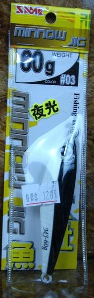 【魚戰釣具】大肚魚鐵板60g#03黑背白(夜光)