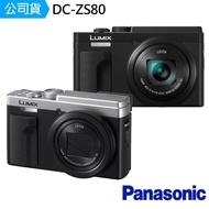 【Panasonic 國際牌】DC-ZS80 數位相機(公司貨)