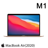 【4/30前最高折一千】Apple MacBook Air 13吋 512GB (M1 晶片 / 8 核心 CPU 7 核心 GPU)金MGNE3TA/A