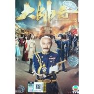 Hong Kong TVB Drama DVD The Learning Curve Of A Warlord (2018) 大帅哥