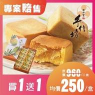 【手信坊】《手信坊》原味鳳梨酥禮盒(10入/盒)