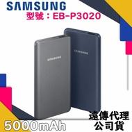 買1送1【台灣三星代理】三星原廠 EB-P3020 行動電源S8+ S9+ NOTE8 G7 XZ1 XZ2 XA2 HTC U11+【5000mAh】