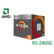 附發票 公司貨 AMD Ryzen R5-2400G 四核 處理器 2400G 2600 3200G 3600