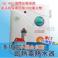 【ShangCheng】即熱式電熱水器 即熱式熱水器 全鑫 似鑫司 瞬間電熱水器 多功能 小型自動 立即熱 (似型號:KG-518)