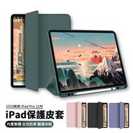 2020新款iPad Pro11保護套蘋果平板電腦新版por11英吋外殼全面屏全包軟殼矽膠防摔三折網紅皮套