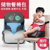 寶寶餐椅 多功能方便外出增高墊可摺疊便攜式儲物兒童餐椅   HM 居家物語