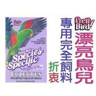 美國PettyBird《漂亮鳥兒-專用完全飼料-折衷鸚鵡-3磅》營養完整滋養丸-專為折衷鸚鵡腸胃調配〔李小貓之家〕