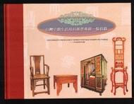 【郵來郵趣】台灣早期生活用具郵票~傢俱篇  專冊 一本 上品《特價只給第一標》