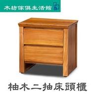 -木坊傢俱生活館- 柚木二抽床頭櫃 原木 實木家具 類詩肯