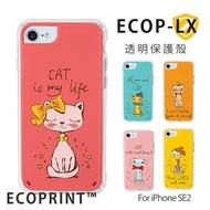 ECOP-LX 手機殼 iPhone SE (全新·第二代)手機保護殼可愛喵喵