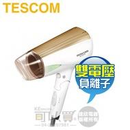 日本TESCOM ( BID42TW ) 雙電壓負離子吹風機 -日本製 -原廠公司貨
