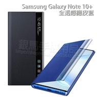 聯強公司貨 三星 Samsung Galaxy Note 10+ N976 6.8吋 原廠全透視感應皮套/盒裝