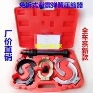 超讚shitou04❤特價免拆式避震彈簧壓縮器奧迪寶馬大眾奔馳等專用減震器拆裝工具