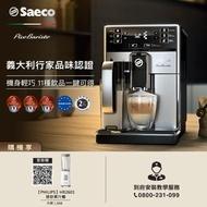 【Philips 飛利浦】淺口袋方案★Saeco全自動義式咖啡機(HD8927+送45包湛盧咖啡豆)