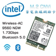 Intel® Wireless AC 9560 藍芽5.0 5G 1.73Gbps 筆電無線網卡 全新品