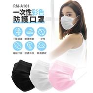 預購 RM-A101 一次性防護彩色口罩 50入/包 單片獨立包裝 3層過濾 熔噴布 高效隔離汙染(非醫療)