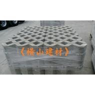新竹《橫山建材》水泥製品 園藝 植草磚 、空心磚、百歲磚 、步道磚、平板磚