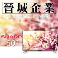 【晉城企業】SHARP 夏普 50吋 4K智能連網 液晶電視 LC-50UA6500T 50UA6500T