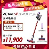[限量福利品]Dyson V8 slim fluffy+ 無線吸塵器★送1好禮
