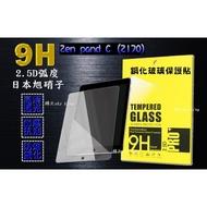 平板玻璃保護貼 ASUS ZenPad C 7.0 (Z170C) 螢幕保護貼 玻璃貼抗刮耐磨 鋼化玻璃