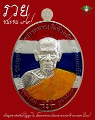 เหรียญหลวงพ่อพัฒน์ ปุญญกาโม เนื้อทองแดงอาบเงินลงยาลายธงชาติ หมายเลข 567 รุ่น รวยชนะจน 99 ปี 2563