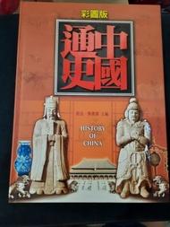 Second hand books 二手书 中国通史