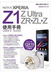 SONY XPERIA Z1.Z Ultra.ZR.ZL.Z使用手冊