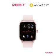 Amazfit GTS 2 mini 智慧手錶  GTS2MINI粉 【全國電子】