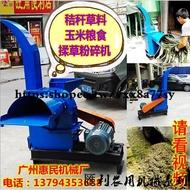 電動三相中型切草機碎草機 養殖牛羊揉絲機 飼草粉碎機粉草機械