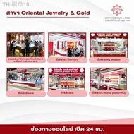 ราคาถูก [ผ่อน 0%] OJ GOLD แหวนทองแท้ นน. ครึ่งสลึง 96.5% 1.9 กรัม โปร่งหัวใจ ขายได้ จำนำได้ มีใบรับประกัน แหวนทองคำแท้