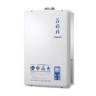 (全省安裝)【莊頭北】TH-7167A數位強制排氣型16L熱水器天然瓦斯