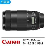 【Canon】EF 70-300mm F4-5.6 IS II USM(公司貨)