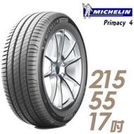 【Michelin 米其林】PRIMACY 4 高性能輪胎_送專業安裝 _215/55/17(PRI4)