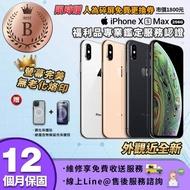 【Apple 蘋果】福利品 iPhone XS Max 256G 智慧型手機(贈手機無線充電消毒盒)