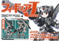 FIGURE JAPAN模型情報特集:DESKTOP ARMY編(附模型)