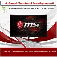 "⚡️⚡️ สินค้ารุ่นใหม่ราคาพิเศษ⚡️⚡️MONITOR (จอมอนิเตอร์) MSI OPTIX G241VC 23.6"" VA /75Hz/3000:1/250cd/m2/16:9/1920 x 1080"
