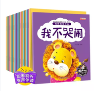 (Set of 20 Books) Kids Cultivate Good Personalities Chinese Story Books Children Early Stage Bedtime Reading Book