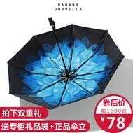 (現貨熱賣)Banana雙層黑膠小黑傘防曬太陽傘女超強防紫外線遮陽傘晴雨傘兩用