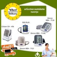 -เครื่องวัดความดัน เครื่องวัดความดันโลหิต Omronรุ่น HEM-7130 / 7130-L/ 7121 พร้อม adapter ) และ YUWELL 650D-