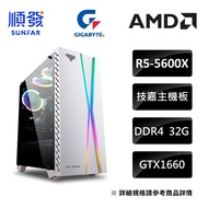 AMD 技嘉 自由軍團 電腦主機 R5-5600X 32G 500G GTX1660 DIY組裝電腦