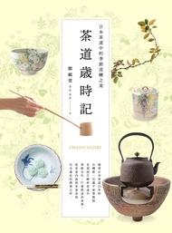 茶道歲時記:日本茶道中的季節流轉之美 (電子書)