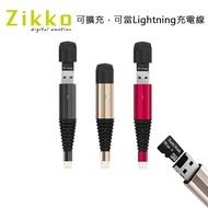 【ZIKKO】iOS儲存器 64G-IS01(OTG/ZIKKO神筆/蘋果原裝頭/快速充電線/即拍即存)