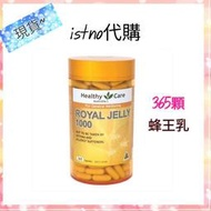 Healthy care royal jelly 蜂王乳