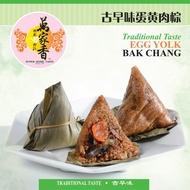 Super Home Taste Traditional(EGG YOLK) Rice Dumpling Bak Chang 万家香古早味蛋黄肉粽 (220G X 3PS)