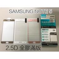 """""""扛壩子"""" SAMSUNG NOTE 5 NOTE5 滿版 。2.5D AI  9H鋼化螢幕玻璃保護貼"""