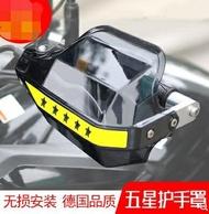 摩托車把手擋風板踏板車護手罩電動車護手擋風罩冬季防風通用風擋 陽光好物