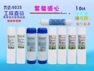 RO逆滲透膜年份頂級套裝組淨水器.10英吋濾心椰殼活性炭.純水機.濾水器(貨號9035)【七星淨水】