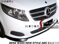BENZ W205 NEW STYLE ABS V板前下巴空力套件15-16